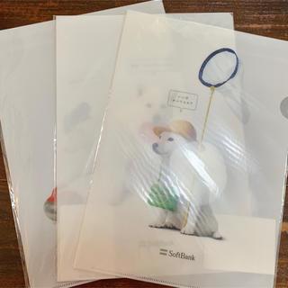 Softbank - SoftBank お父さんクリアファイル3枚セット