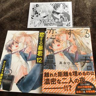 恋する暴君 チャレンジャーシリーズ 12 アニメイト限定小冊子、ペーパーつき(ボーイズラブ(BL))