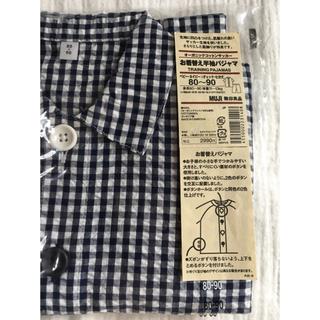 ムジルシリョウヒン(MUJI (無印良品))の新品 無印良品 お着替え パジャマ 半袖 80〜90(パジャマ)