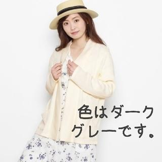ピンクアドべ(PINK ADOBE)の【pink adobe】ヘザー織トッパーショートカーディガン(カーディガン)
