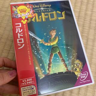 ディズニー(Disney)のコルドロン DVD ディズニー(キッズ/ファミリー)