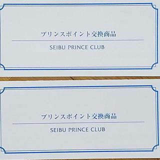プリンス系リフト引換券(スキー場)