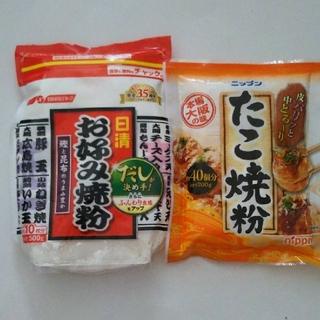 ニッシンセイフン(日清製粉)の日清 お好み焼き粉  たこ焼き粉(米/穀物)
