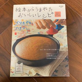 宝島社 - 絵本からうまれたおいしいレシピ 絵本とお菓子の幸せな関係