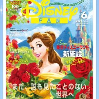 コウダンシャ(講談社)のDISNEY FAN 6月号(趣味/スポーツ)