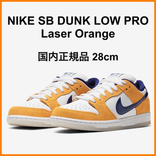 ナイキ(NIKE)のNIKE SB DUNK LOW PRO LASER ORANGE 28cm(スニーカー)