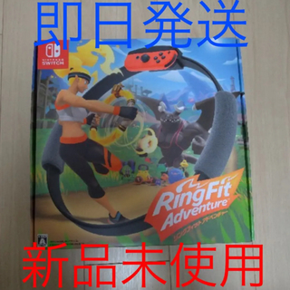 ニンテンドウ(任天堂)のリングフィットアドベンチャー Nintendo Switch(家庭用ゲームソフト)