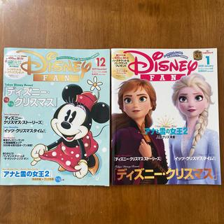 ディズニー(Disney)のディズニーファン 2冊セット(その他)