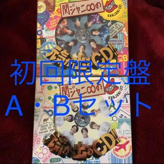 カンジャニエイト(関ジャニ∞)の関ジャニ∞の元気が出るCD!! 初回限定盤A・Bセット(ポップス/ロック(邦楽))