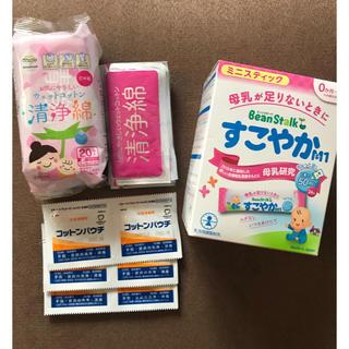 雪印メグミルク - 【新品】粉ミルク すこやかM1 ミニスティック24本+清浄綿のセット!おまけつき