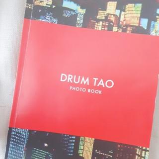 DRUM TAO サイン付きフォトブック(和太鼓)