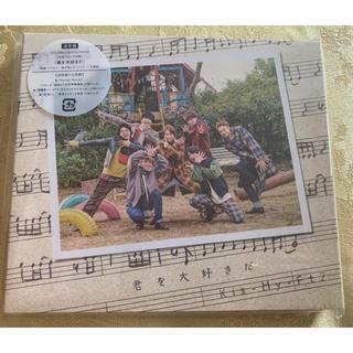 キスマイフットツー(Kis-My-Ft2)のKis-My-Ft2 「君を大好きだ」新品未開封 23rd シングル〈通常盤〉(ポップス/ロック(邦楽))