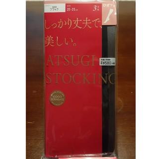 アツギ(Atsugi)の【ATSUGI】ひざ下丈ブラックストッキング3足組*新品未開封(タイツ/ストッキング)