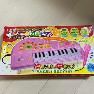 ミュージカルピアノ マイク付(ポピュラー)