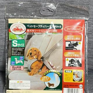 アイリスオーヤマ(アイリスオーヤマ)のペットセーフティハーネス Sサイズ 一緒にドライブ(犬)