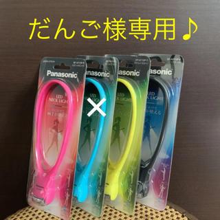 パナソニック(Panasonic)の【だんご様専用】Panasonic LEDネックライト2点セット新品(ライト/ランタン)