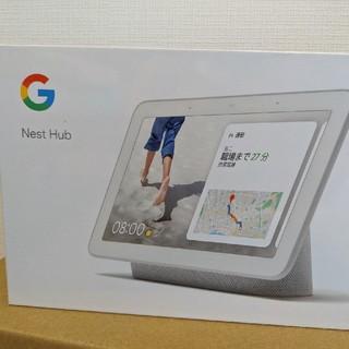 アンドロイド(ANDROID)の【新品未開封】Google Nest Hub(その他)