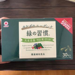 タケダのユーグレナ 緑の習慣 緑の習慣 カプセルタイプ(青汁/ケール加工食品)