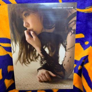エイチケーティーフォーティーエイト(HKT48)の指原莉乃写真集 スキャンダル中毒(女性タレント)