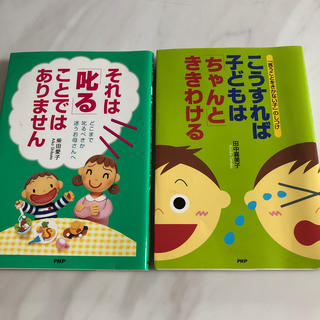 育児本2冊セット(住まい/暮らし/子育て)