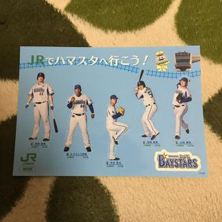 ヨコハマディーエヌエーベイスターズ(横浜DeNAベイスターズ)のステッカー baystars ベイスターズ 野球(その他)