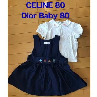 ベビーディオール(baby Dior)のセリーヌとディオール CELINEとDior セット 80(ワンピース)