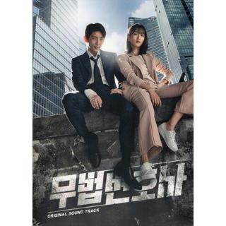 韓国ドラマ無法弁護士ost(テレビドラマサントラ)