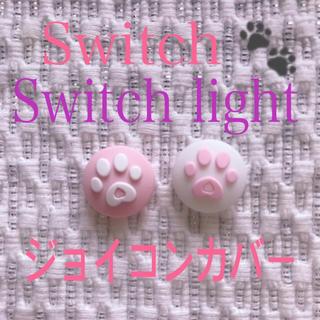 ニンテンドースイッチ(Nintendo Switch)の新品【任天堂 Switch/Switch light】ジョイコンスティックカバー(家庭用ゲーム機本体)