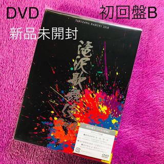 ジャニーズ(Johnny's)の新品未開封♡ 滝沢歌舞伎 2018〈初回盤B・3枚組〉(舞台/ミュージカル)