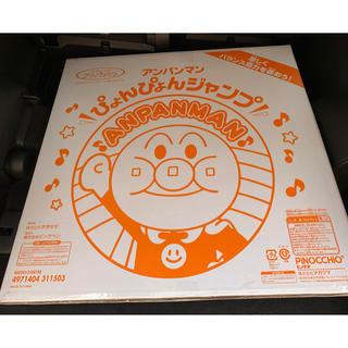 アガツマ(Agatsuma)の新品未開封 即日発送 アンパンマン ぴょんぴょんジャンプ トランポリン 90cm(知育玩具)