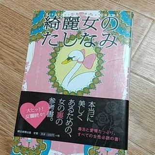 アサヒシンブンシュッパン(朝日新聞出版)の綺麗女のたしなみ(ノンフィクション/教養)