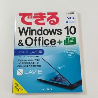 エヌイーシー(NEC)の【未使用品】Windows10&Officeデータ引越し 説明書(その他)