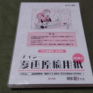 アイシー漫画原稿用紙 B4 6セット(コミック用品)