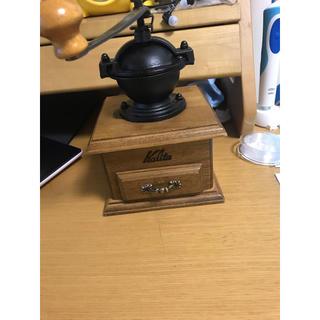 カルディ(KALDI)のコーヒーミル カリタ(調理道具/製菓道具)