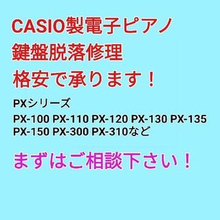 カシオ(CASIO)のCASIO製電子ピアノ 鍵盤の不具合、格安で修理交換承ります(電子ピアノ)