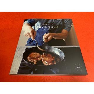 バーミキュラ(Vermicular)の新品! VERMICULAR バーミキュラ フライパン#26 レシピブック(料理/グルメ)
