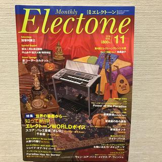 ヤマハ(ヤマハ)の月刊エレクトーン2016年11月号(その他)