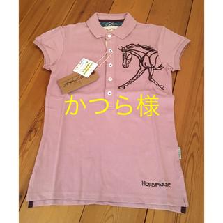 乗馬ポロシャツとシャツの2点セット(その他)