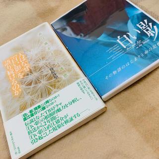 白い影 その物語のはじまりと命の記憶 DVD 本(TVドラマ)