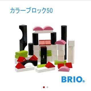 ブリオ(BRIO)のブリオ カラー積み木(積み木/ブロック)