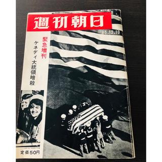 アサヒシンブンシュッパン(朝日新聞出版)のケネディ大統領暗殺 週刊朝日(印刷物)