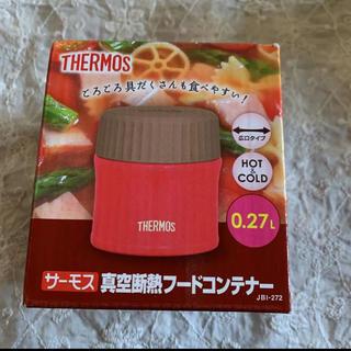 サーモス(THERMOS)のサーモス 真空断熱フードコンテナー レッド(容器)