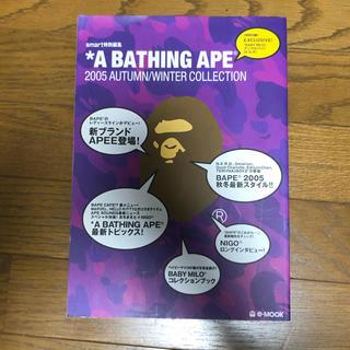アベイシングエイプ(A BATHING APE)のA Bathing Ape 2005 autumn/winter collect(ファッション/美容)