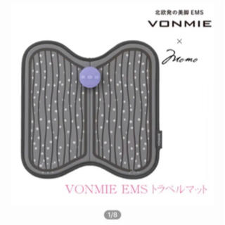 パナソニック(Panasonic)のボミー VONMIE EMS トラベルマット 桃(エクササイズ用品)