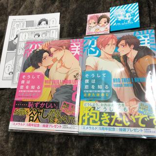 そうして僕は恋を知る 1-2巻セット 透明カバーつき(ボーイズラブ(BL))