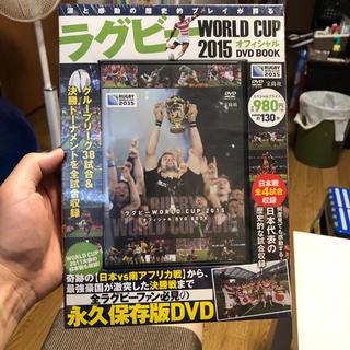 ラグビーWorld Cup 2015オフィシャルDVD book Rugby (ラグビー)