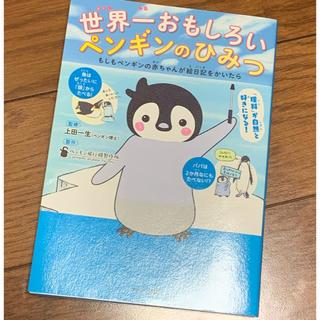 サンマーク出版 - 世界一おもしろいペンギンのひみつ