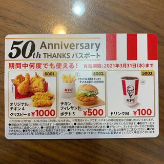 タカラジマシャ(宝島社)の50th Anniversary やっぱりケンタッキー! クーポンのみ(料理/グルメ)