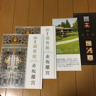 赤坂離宮パンフレット(アート/エンタメ)