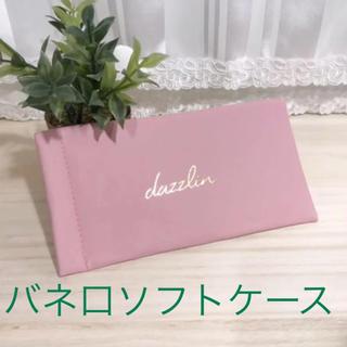 ダズリン(dazzlin)の[新品未使用] dazzlin ソフト眼鏡ケース(その他)